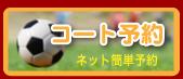 沖縄フットサル フットサルパーク東浜の予約はこちらから